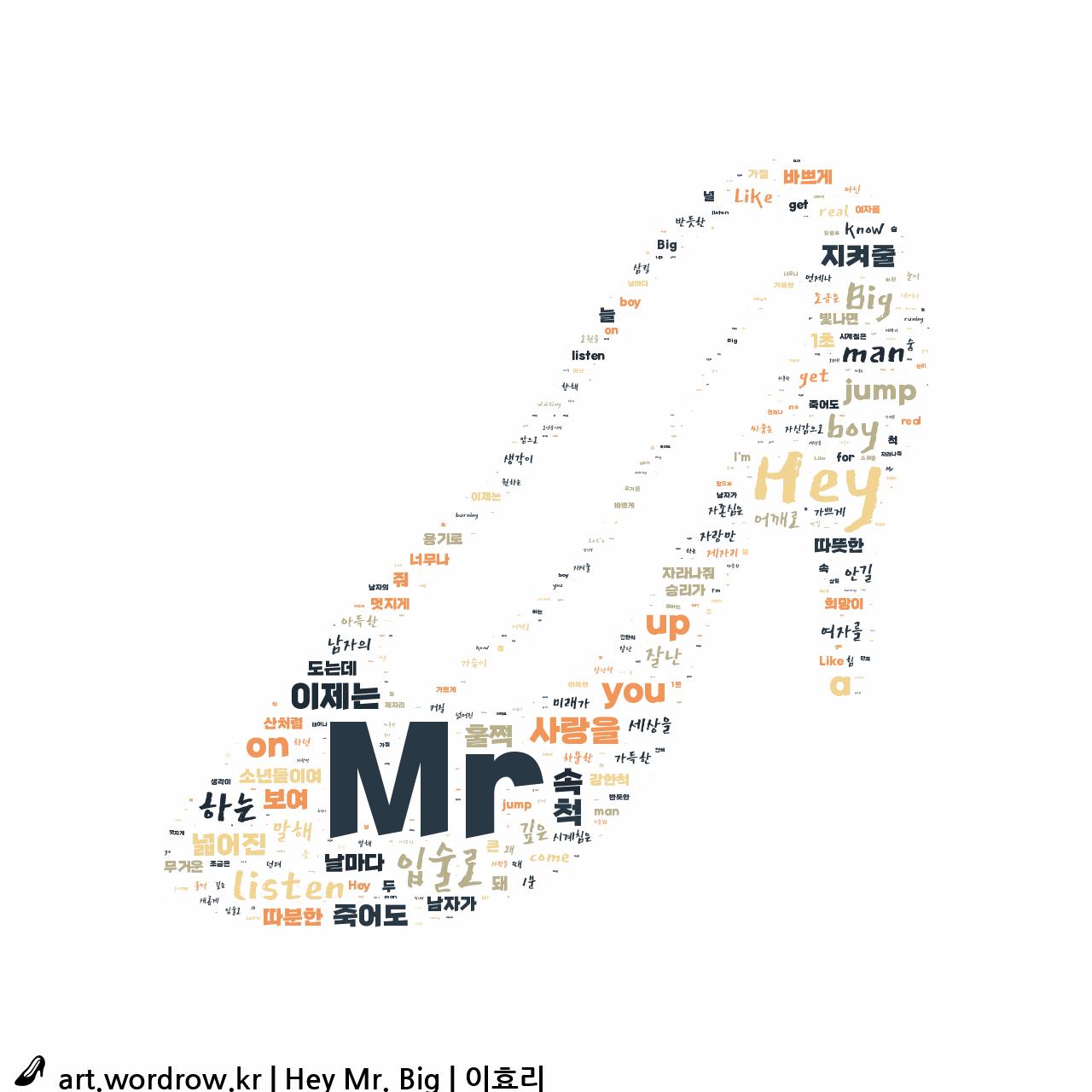 워드 아트: Hey Mr. Big [이효리]-19